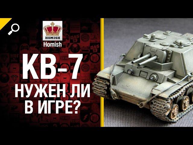 КВ-7 - Нужен ли в игре? - от Homish [World of Tank