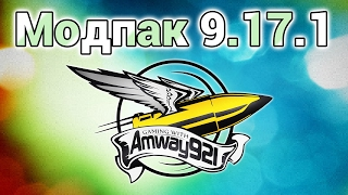 Модпак 0.9.17.1 - Amway921