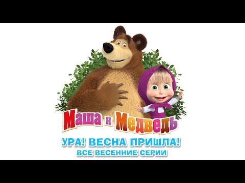 Máša a medvěd - Přišlo jaro - kolekce