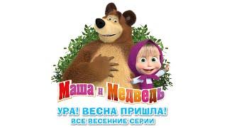 Máša a medveď - Prišla jar - kolekcia