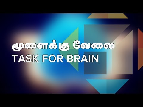 Brain Tricks - Task for Brain [Tamil Screencast] | puthunutpam