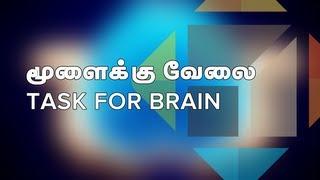Brain Tricks Task For Brain [Tamil Screencast