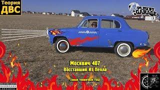 (21+) Москвич 407 - Восставший Из Пепла (новая тюнинговая ГБЦ). Евгений Травников.