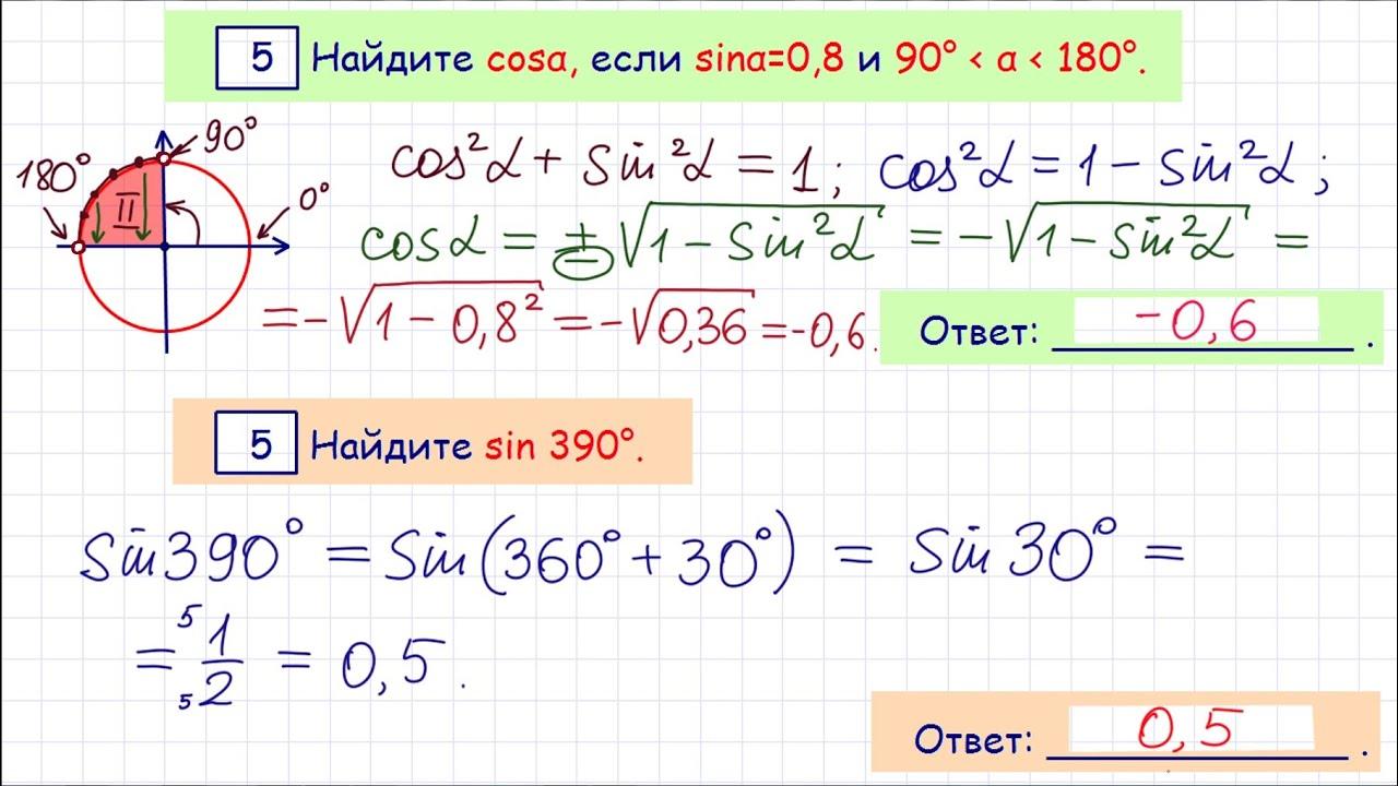 решу егэ математика базовый уровень