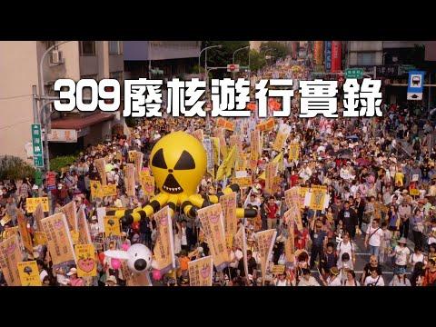 我們的島 第697集 309廢核遊行實錄 (2013-03-11) - YouTube