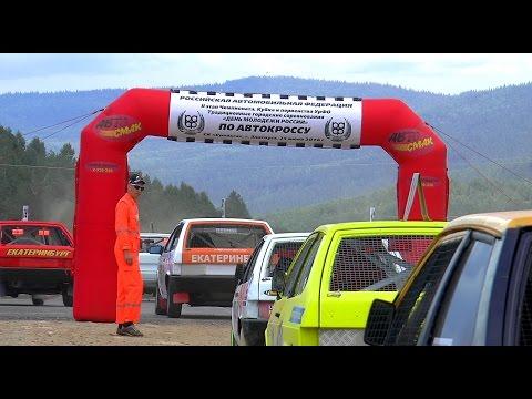 2-й этап Чемпионата УрФО по автокроссу 2016 года -PROMO