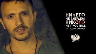 Опасные - Майдан (Оборона Руси)