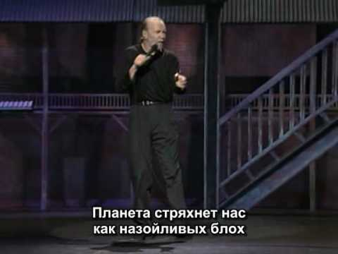 """The Planet Is Fine"" George Carlin"