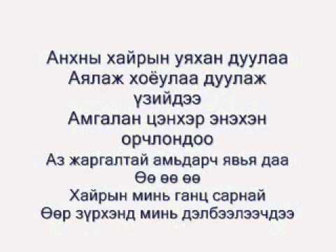 Muujig - Hairiin Sarnai Lyrics By Cherry ( Дууны үг )