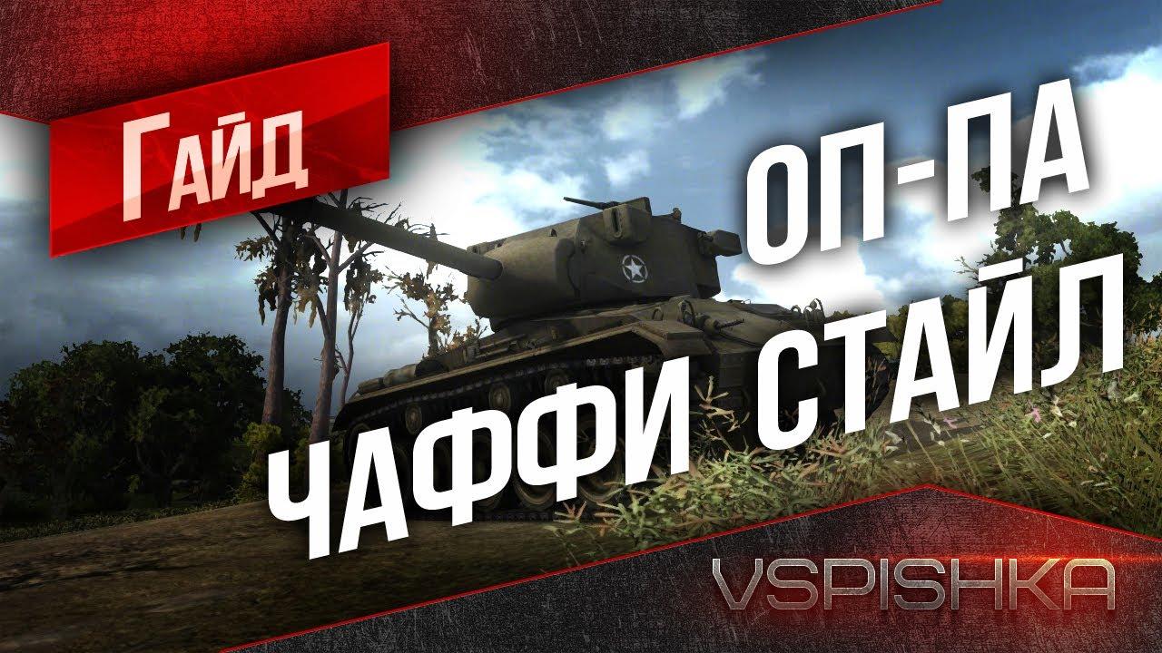 """Гайд по World of Tanks - M24 Chaffee """"Сюда смотри!"""" от Vspishka [Virtus.pro]"""