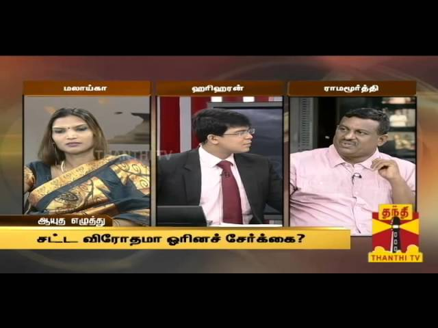 "AYUTHA EZHUTHU - Debate on ""Is homosexuality acceptable in our society?"" 11.12.2013"