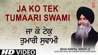 JA KO TEK TUMAARI SWAMI BHAI KIRPAL SINGH (HAZOORI RAGI SRI DARBAR SAHIB) Video HD Download New Video HD