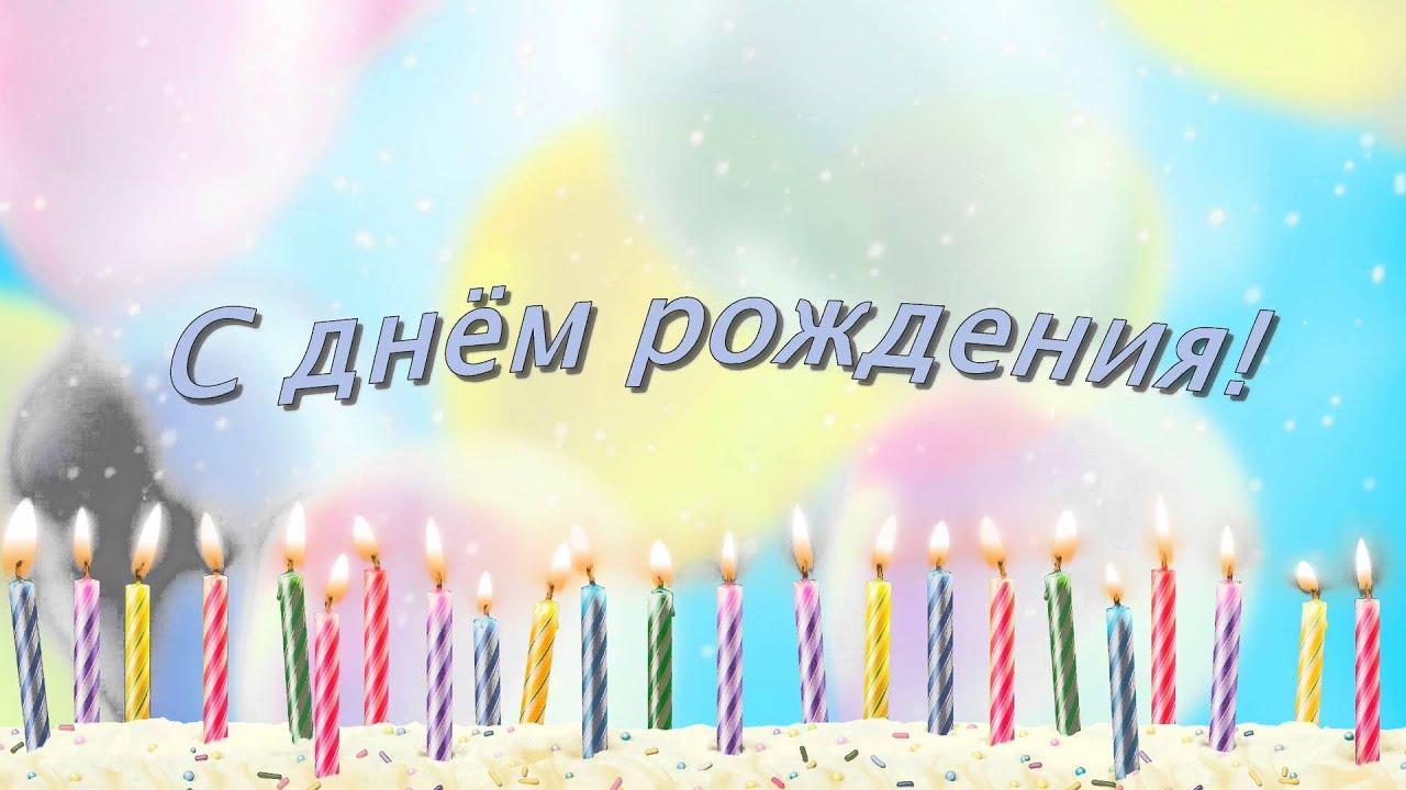 Конец поздравления с днем рождения