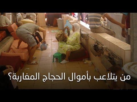 """جماعة العدل والاحسان تتهم وزارة الأوقاف بـ""""التلاعب بأموال الحجاج المغاربة"""""""
