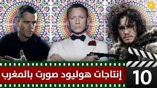 10 إنتاجات هوليودية ضخمة صورت في المغرب