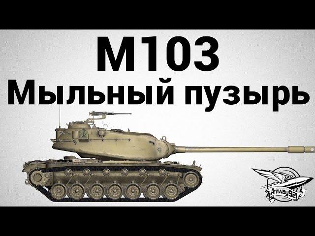 Обзор тяжелого танка М103