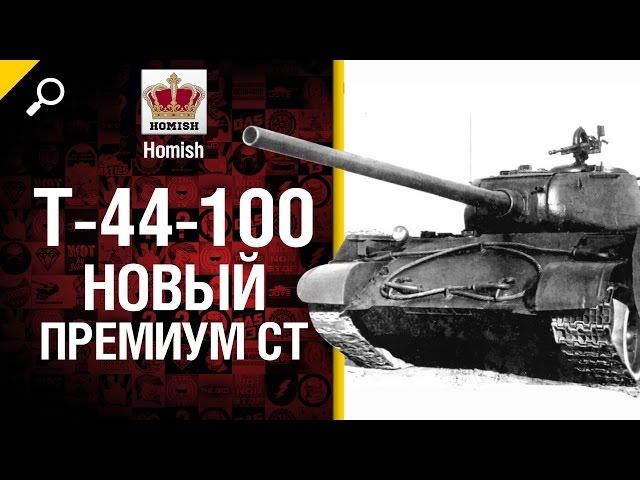 Обзор среднего танка Т-44-100 от WoT Fan в World of Tanks (0.9.10)