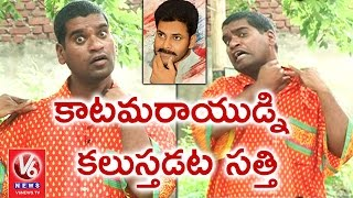 Teenmaar News : Bithiri Sathi To Meet Powerstar Pawan Kaly..