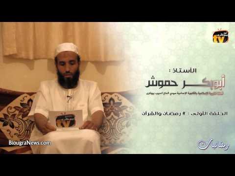 رمضان والقرآن للأستاذ : أبو بكر حموش