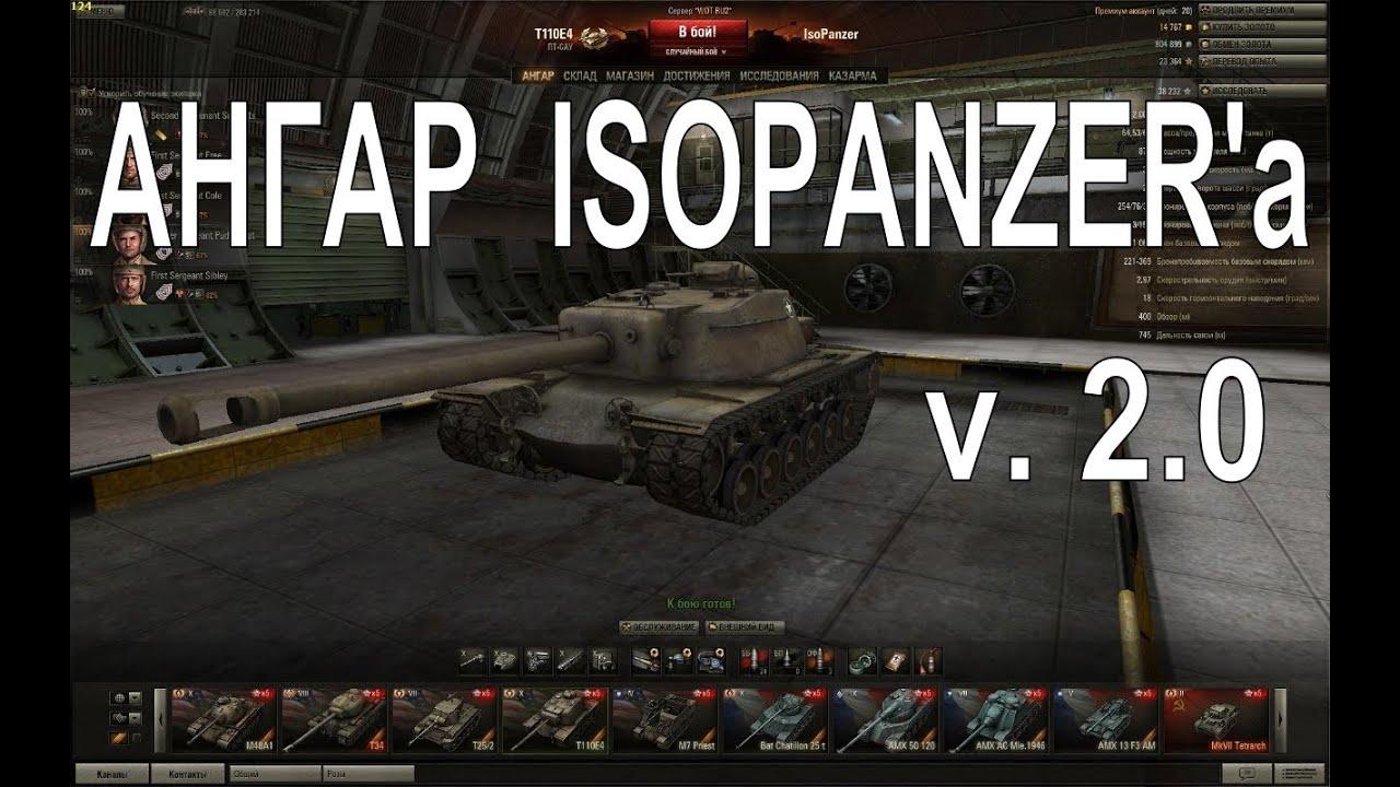 Ангар IsoPanzer'а v.2.0