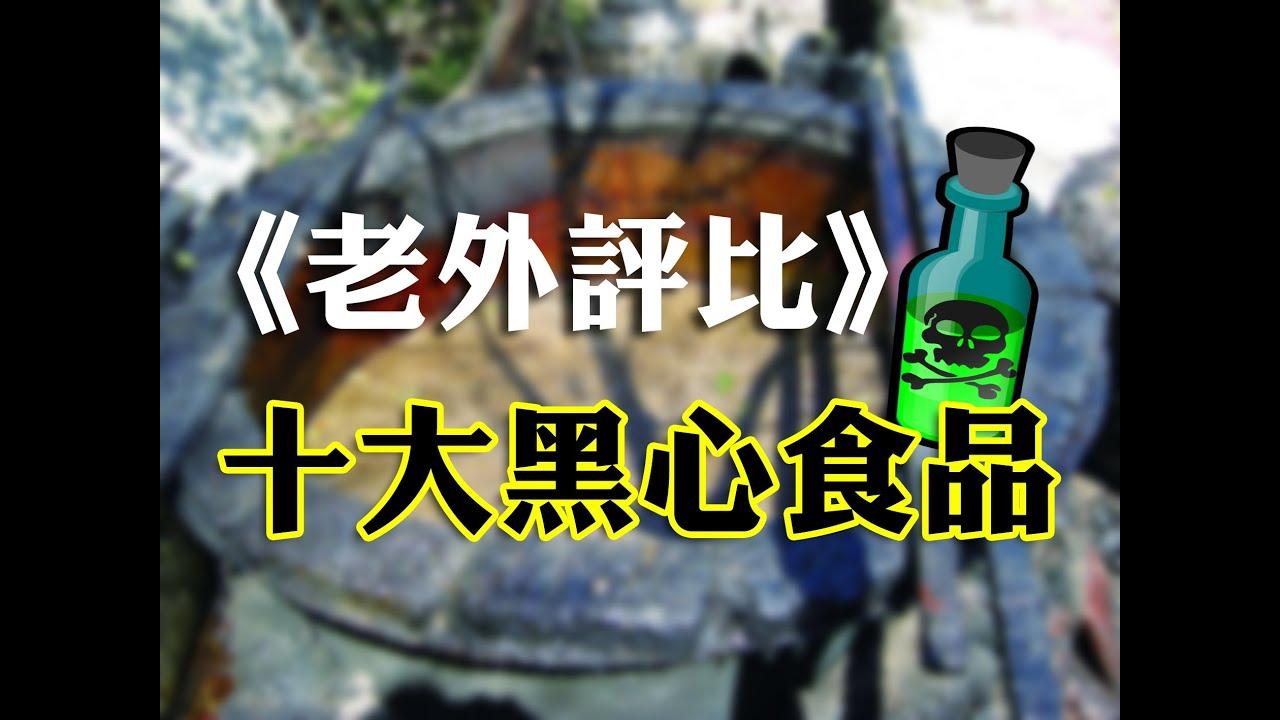 中國10大黑心食品,你能撐到第幾個才說「暗,好噁喔!」