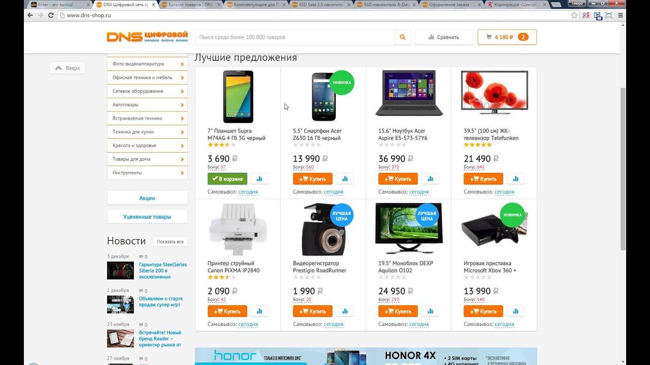 Днс Нижнекамск Интернет Магазин Каталог Товаров