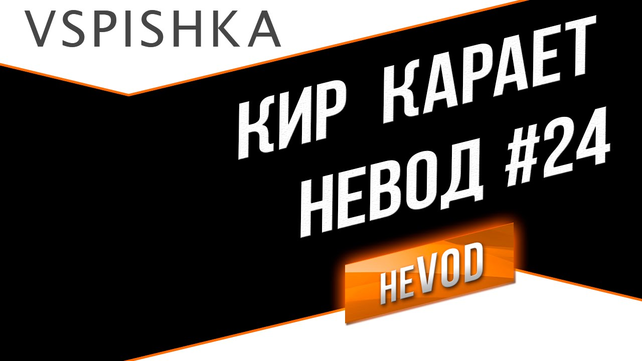 neVOD kkirsanov тащит + секрет Артовода.