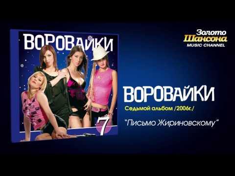 Смотреть клип Воровайки - Письмо Жириновскому