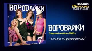 Воровайки - Письмо Жириновскому