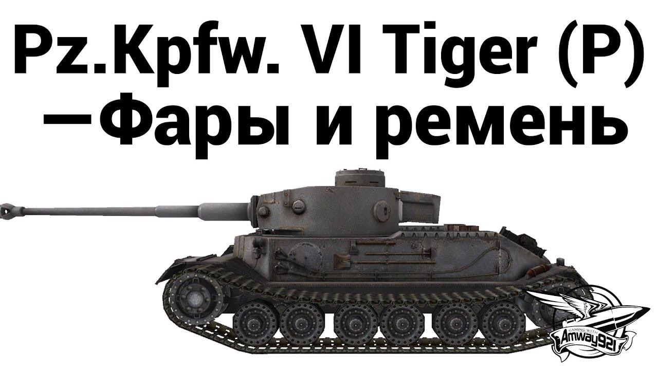 Pz.Kpfw. VI Tiger (P) — Фары и ремень