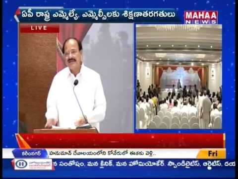 Venkaiah Naidu Speech On AP MLA's Training Classes -Mahaanews