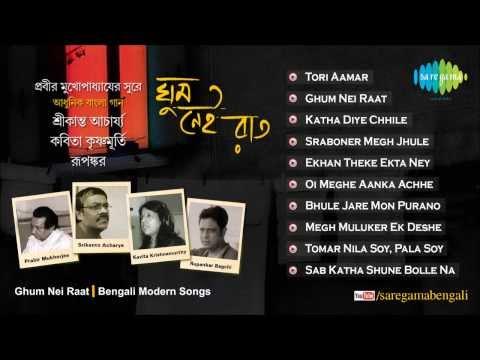 Ghum Nei Raat | Bengali Modern Songs | Audio Jukebox | Srikanta, Kavita Krishnamurty, Rupankar