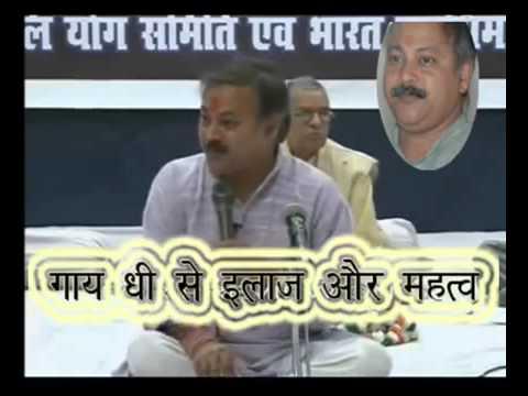 Treatment by Cow Ghee गाय धी से इलाज   Rajiv Dixit