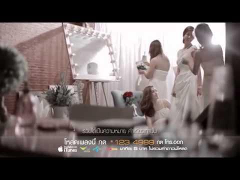 OFFICIAL MV] Tớ Thích Cậu, Thật Đấy !!!Tâm Hon   Đạm Trần (MV Nhạc Thái)