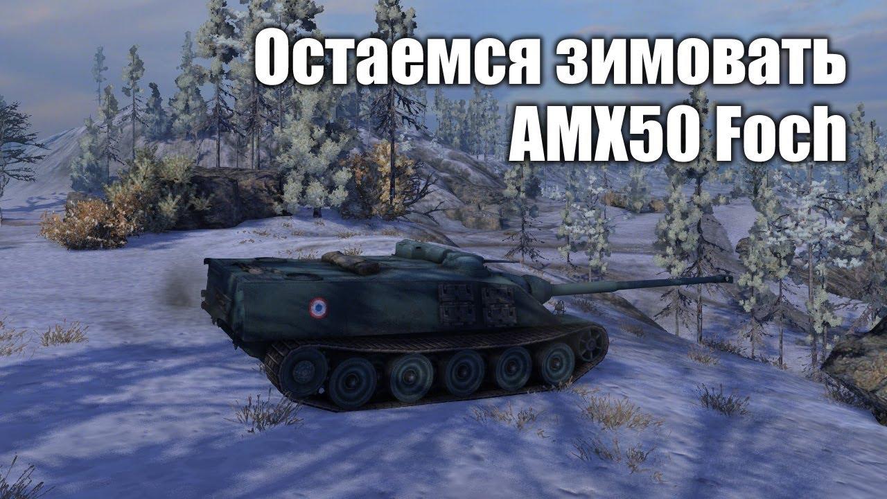 World of Gleborg. AMX50 Foch Остаемся зимовать