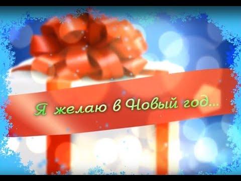 Я желаю в Новый год... (г.Искитим)