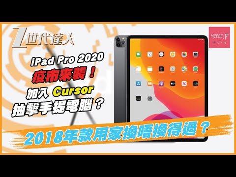 iPad Pro 2020 疫市來襲!加入 Cursor 抽擊手提電腦? 2018 年款用家換唔換得過? iPadOS 13.4