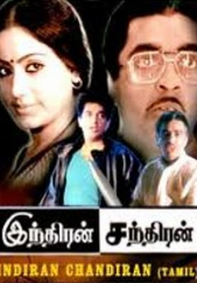 indiran chandiran 1989 watch tamil movie online tamil