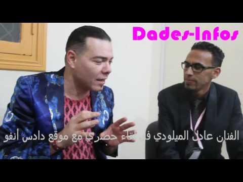 عادل الميلودي يعد موقع دادس أنفو بأداء أغنية أمازيغية وتصوير فيديو كليب بإقليم تنغير
