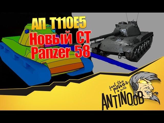 Panzer 58 и АП T110E5 [Ответы разрабов] World of Tanks (wot)