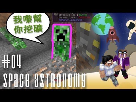 【Minecraft】Space Astronomy 天文太空冒險 模組生存 #04 - 掘礦要工具的嗎?我有...