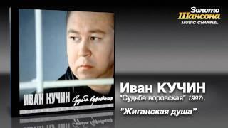 Иван Кучин - Жиганская душа