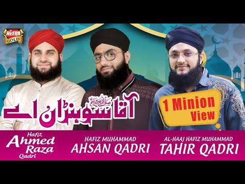 Hafiz Ahsan & Hafiz Tahir Qadri Ft. Hafiz Ahmed Raza Qadri - Aqa Sohna Hai - New Naat 2017
