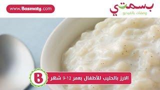 الارز بالحليب للأطفال بعمر 9-12 شهر : وصفة من بسمتي - www.basmaty.com