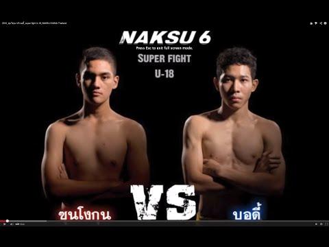 ซุนโงกุน VS บอดี้_MMA Thailand