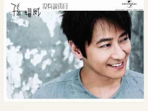 孫耀威 Eric Suen 首推國語專輯【沒有說再見】新碟試聽
