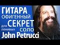 Уроки гитары – Уроки соло. Простой секрет скоростных соло для ленивых – John Petrucci  Metal