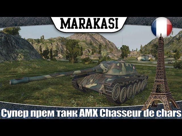 Обзор среднего танка АМХ СДС от Marakasi wot в World of Tanks (0.9.6)