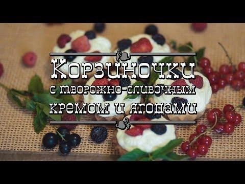 Корзиночки с творожно сливочным кремом и ягодами (Nice cook)