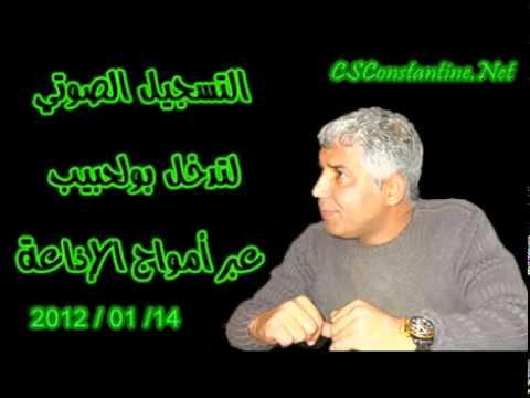 Mohamed Boulahbib sur Radio chaine 1 - 14/01/2012 :: Part 02